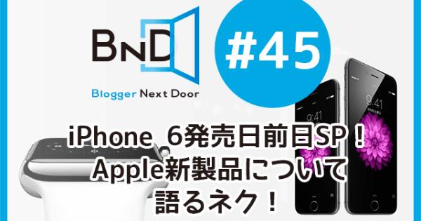【告知】1年ぶりに出るよ! ブロネク第45回「iPhone 6発売日前日SP!」