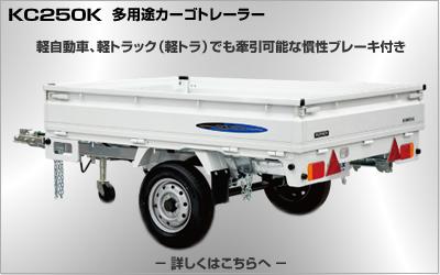 sorex-kc250k-trailer