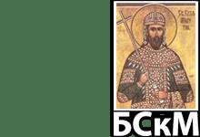 BSkM-logo-mali-desno