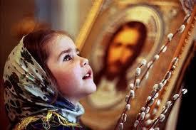 православна љубав