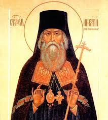 Свети Игњатије Брјанчанинов