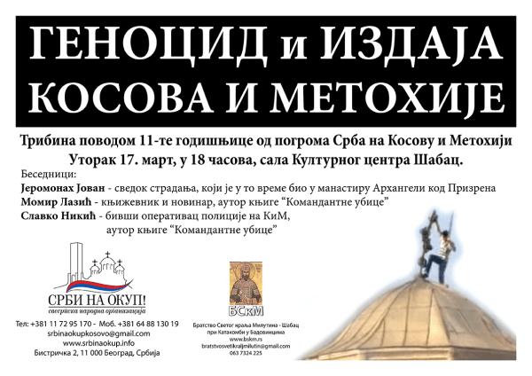 Плакат за трибину 2015.03.17 КОЛОР WEB