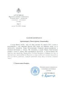 Канонски пријем архимандрита Пантелејмона