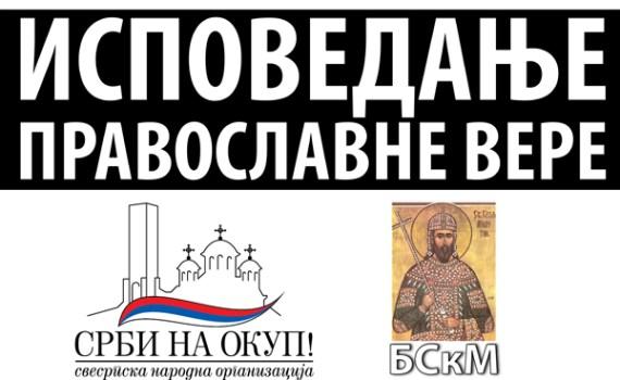 Ispovedanje pravoslavne vere SNO BSKM