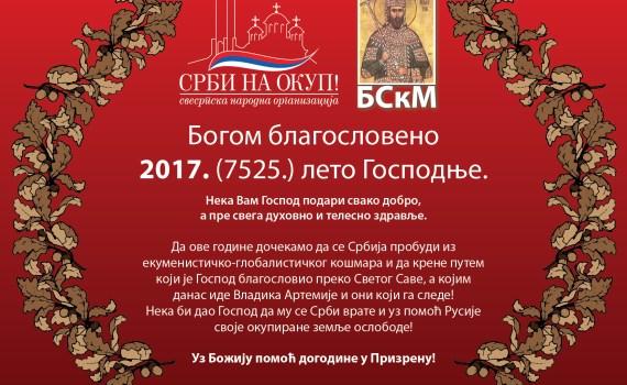 Čestitka za novu 2017 godinu-01