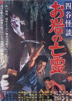 Poster do filme Yotsuya Kaidan - Oiwa no borei
