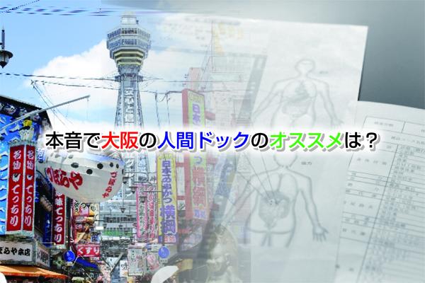 本音で大阪の人間ドックのオススメは?