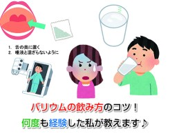 How to drink of barium Eye-catching image