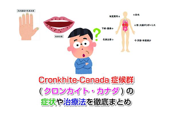 Cronkhite-Canada Eye-catching image