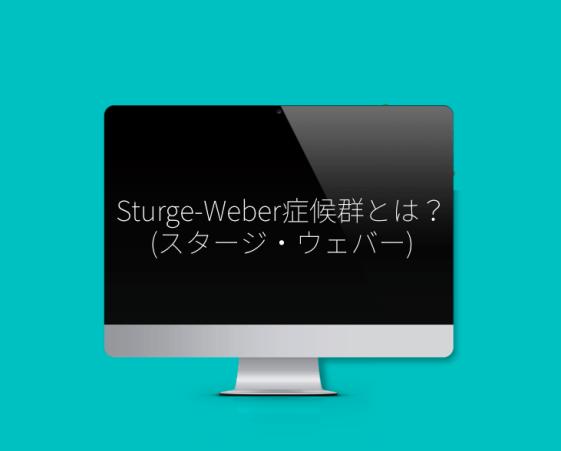 sturge-weber