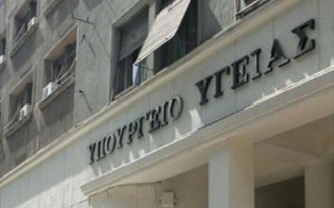 ypoyrgeio_ygeias.medium.jpg