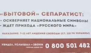 Bilboard navádzajúci hlásiť osoby podozrivé zo separatizmu.  Zdroj KP