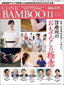 bamboo1711b