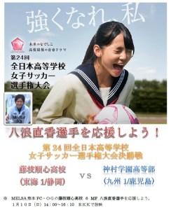 全日本高校女子決勝28.1.10