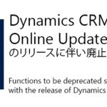 Dynamics CRM Online 2016 Update 1 とDynamics CRM 2016 SP1のリリースに伴い廃止される機能