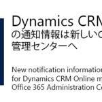 Dynamics CRM Onlineの通知情報は新しいOffice 365 管理センターへ