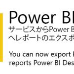 Power BI サービスからPower BI Desktopレポート形式へ出力可能に