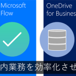 社内業務の効率化をDynamics 365+PowerApps+Microsoft Flow+Power BI+Office 365で実現
