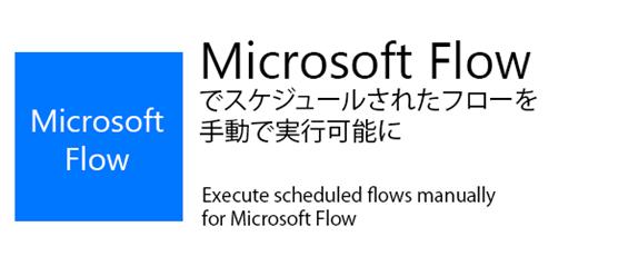 Microsoft Flowでスケジュールされたフローを手動で実行可能に