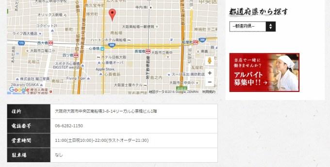 丸亀製麺 店舗検索結果