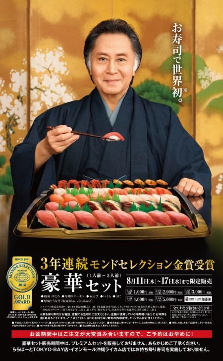 くら寿司 お持ち帰り豪華セット