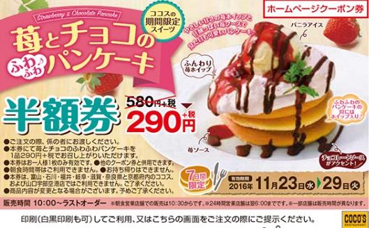ココス 「苺とチョコのパンケーキ」半額クーポン2016年11月23日
