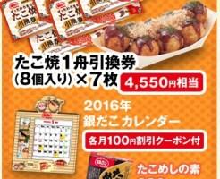 銀だこ福袋2016、3000円福袋