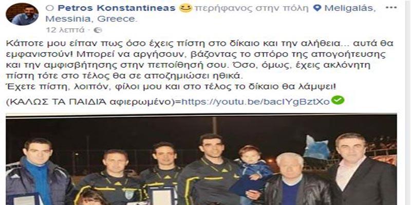 messiniapress-konstantineas-facebook