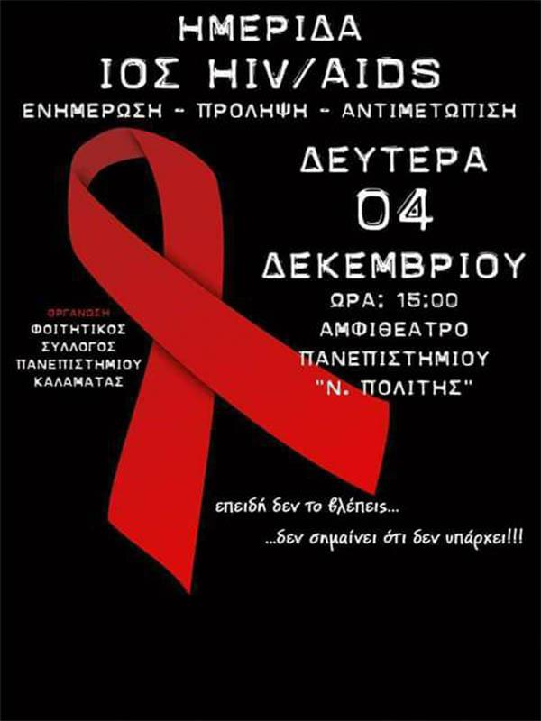 messiniapress-aids2