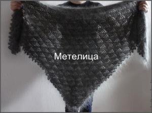 Оренбургская пуховая касынка-шарф из Оренбурга