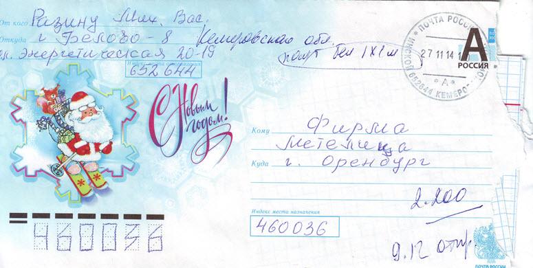 Письмо с заказом на белую паутинку от мужчины