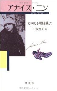 anais_yamamoto