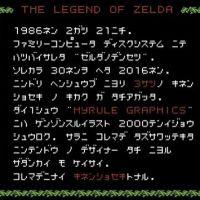 ゼルダの伝説、30周年記念書籍が発売決定!第1集は 「THE LEGEND OF ZELDA HYRULE GRAPHICS :ゼルダの伝説 ハイラルグラフィックス」8/26に発売に!