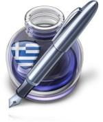 Ελληνικός ορθογράφος στο Pages [How To]