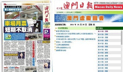 Macau Daily News