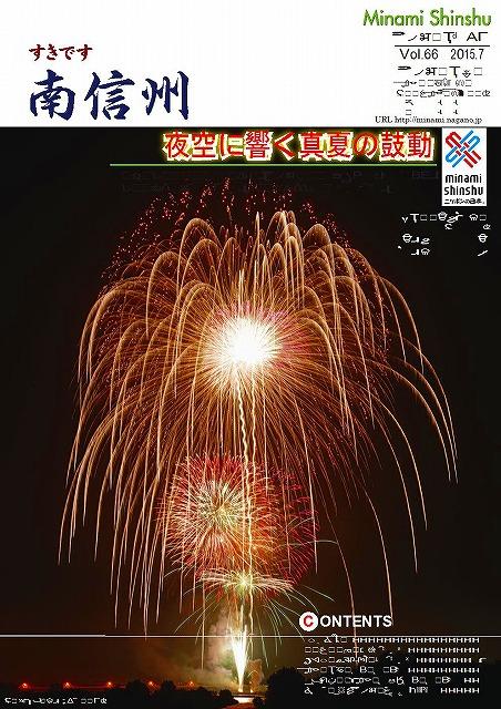 広報誌「すきです南信州」vol.661