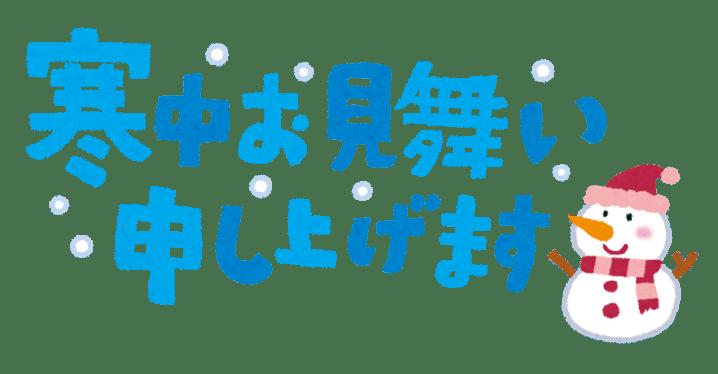 text_kanchuomimai_yoko
