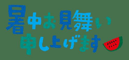 syochuomimai_yoko