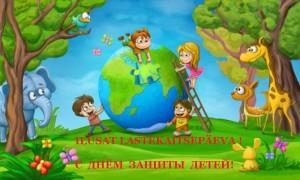 lastekaitsepev-e1401288126438
