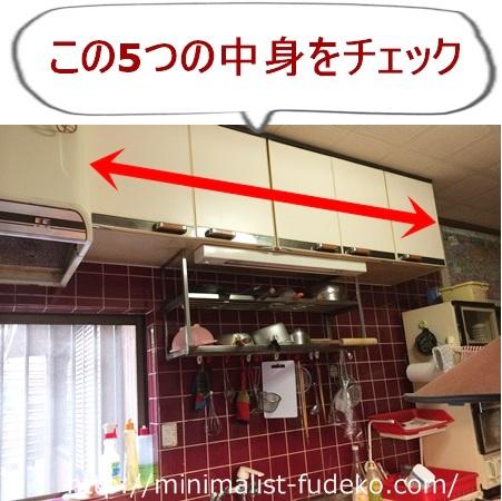 台所の天袋