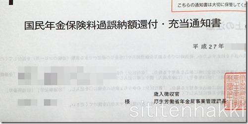 fuku_danshari-storage-emulated-0-SilentCameraSoft-1450002901815