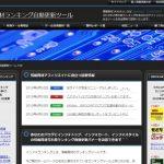 【完全無料】情報商材ランキング自動更新ツール取得サイト
