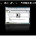 SIRIUS(シリウス)進化したバナー作成機能を動画で紹介します