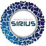 HTMLサイト初心者にSIRIUS:シリウスをおススメするたったふたつの理由