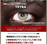 TETRA画像
