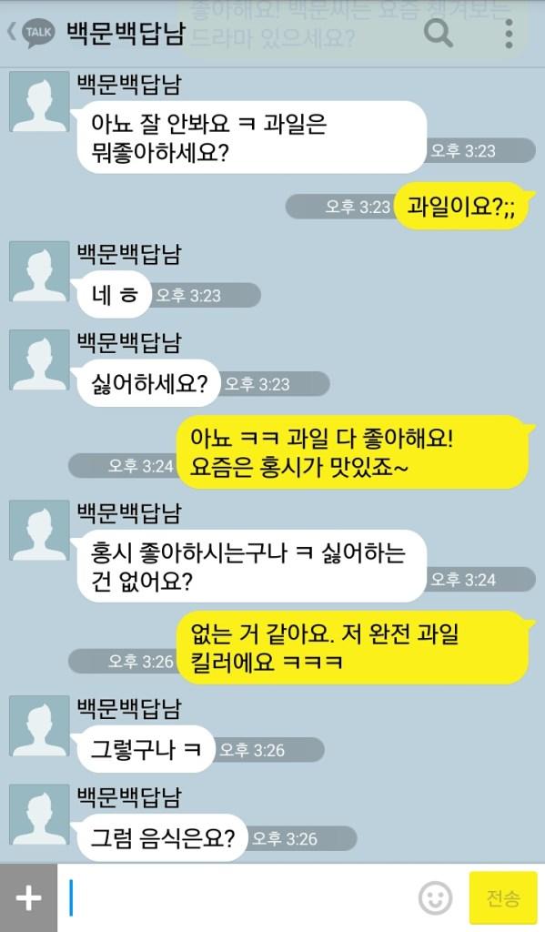 당시의 카톡 대화를 재연해 보았다.jeyon
