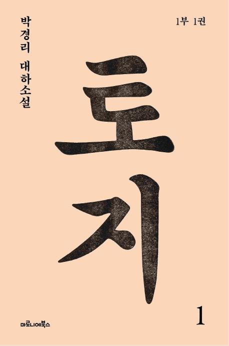 한국어로 된 토지 완전판 1권