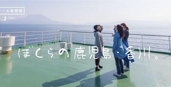 ぼくたの鹿児島・香川FB2