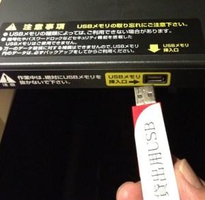 貸出用USB