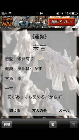 写真 2016-01-04 1 14 00